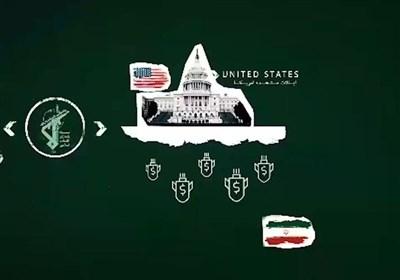 موشن گرافیک | علت عصبانیت آمریکا از سپاه در جنگ اقتصادی چیست؟