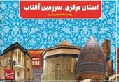 سرانه مطالعه در استان مرکزی مطلوب نیست