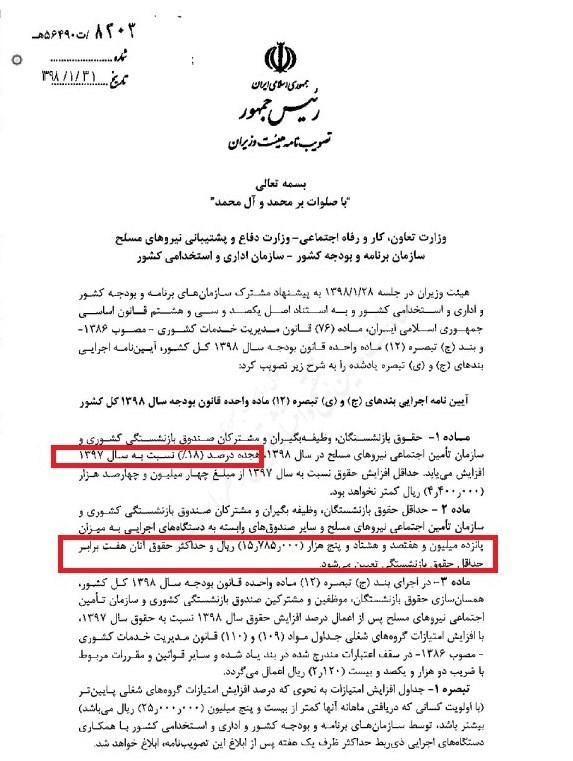 افزایش ۱۸ درصدی حقوق تمامی بازنشستگان کشوری و لشگری + سند - 1