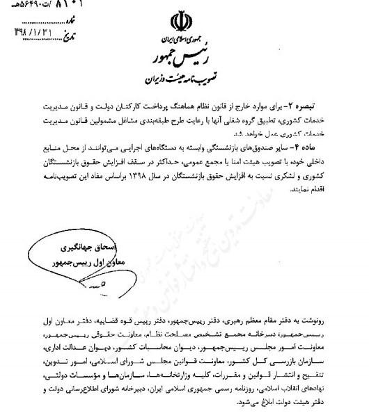افزایش ۱۸ درصدی حقوق تمامی بازنشستگان کشوری و لشگری + سند - 6