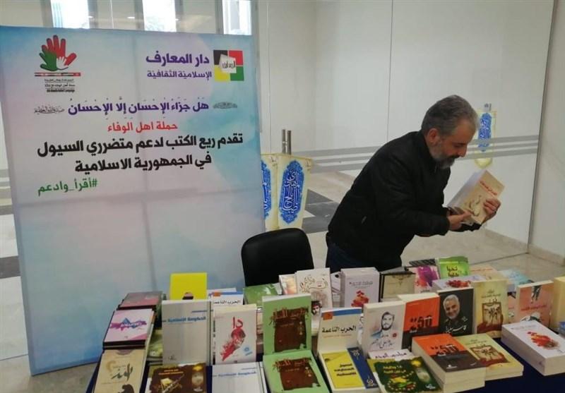 ناشر لبنانی سود فروش کتابهایش را به سیلزدگان اختصاص داد+ عکس