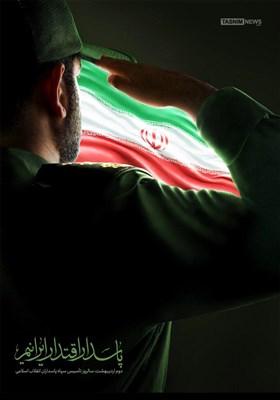 پوستر/ پاسدار اقتدار ایرانیم