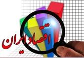 یادداشت تسنیم| 3 ایراد ریشهای اقتصاد ایران