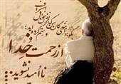نکوهش ناامیدی از منظر قرآن و روایات