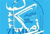 """""""زمکان"""" با همراهی بازگیر و یوسفی منتشر شد"""