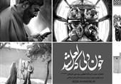 استقبال از خاطرات مبارزات رهبر انقلاب/ «خون دلی که لعل شد» از 55 هزار نسخه گذشت