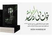 خاطرات رهبر انقلاب به انگلیسی ترجمه میشود/ «خون دلی که لعل شد» به چاپ ششم رسید