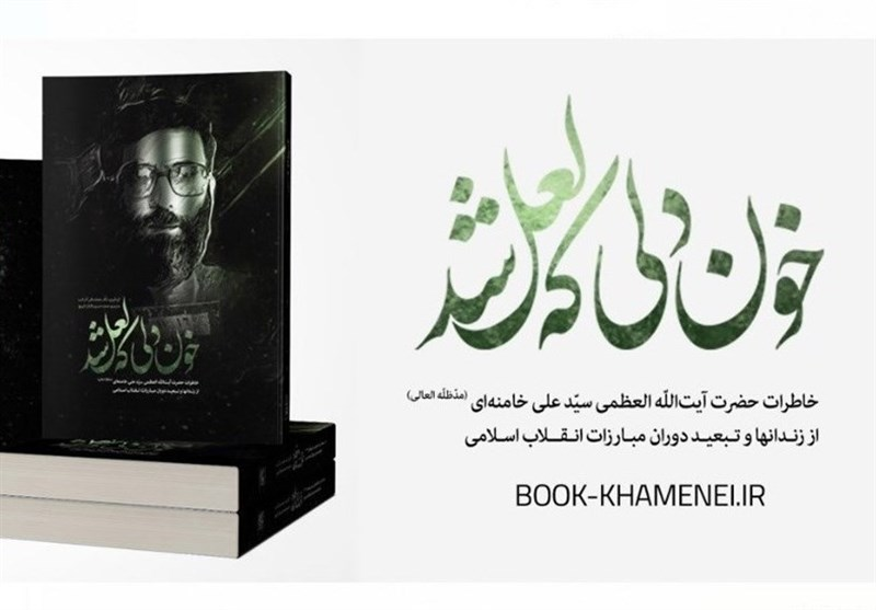 انتشارات انقلاب اسلامی ,
