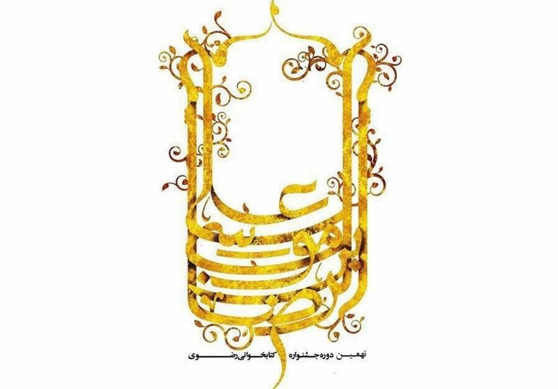جشنواره کتابخوانی رضوی زمینهساز اشاعه فرهنگ امام رضا(ع) در جامعه است