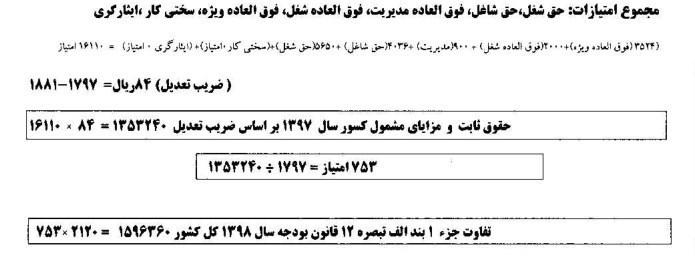 بخشنامه افزایش حقوق و ضریب حقوق ۹۸ فرهنگیان ابلاغ شد
