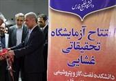 آزمایشگاه تحقیقاتی غشایی دانشگاه خلیج فارس بوشهر افتتاح شد