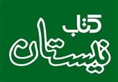 برنامه حضور نویسندگان در غرفه انتشارات نیستان منتشر شد