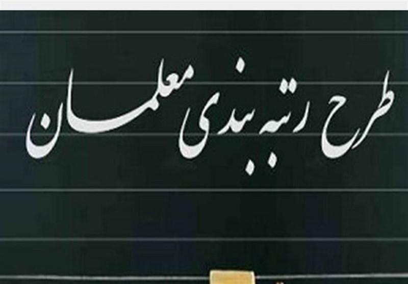 """رتبهبندی فرهنگیان هنوز """"درگیر"""" دولت"""