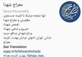 صفحه اینستاگرام معراج شهدا هم مسدود شد