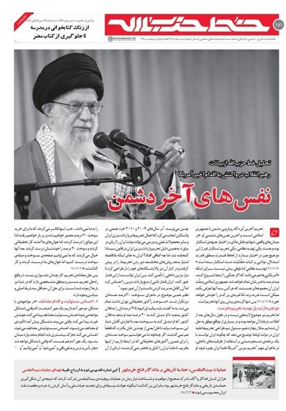 خط حزب الله 181| نفسهای آخر دشمن