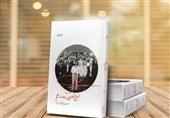 مجموعه «تاریخ تحلیلی دولت نهم» در نمایشگاه کتاب عرضه شد