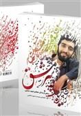 تازه ترین کتاب شهید حججی به نمایشگاه رسید