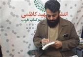 جشن امضای کتاب شهیدحججی برگزار شد