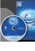 بیش از 300 نرمافزار علوم اسلامی از شخصیتهای حوزوی تولید و در اختیار محققان قرار گرفته است