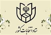 اعضای ستاد انتخابات استان گلستان منصوب شدند
