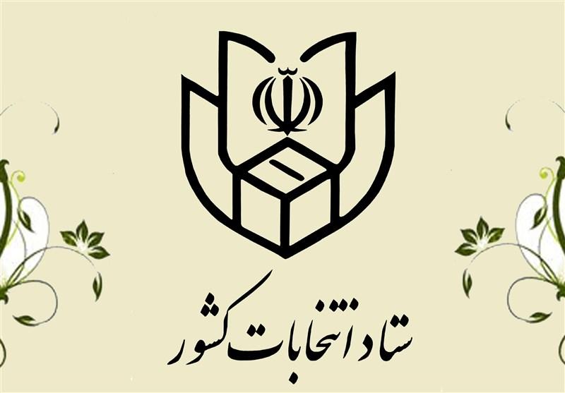 اطلاعیه شماره 24 ستاد انتخابات کشور درباره درج مهر انتخابات در شناسنامه