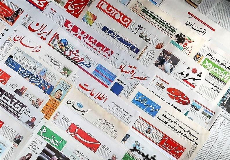 صفحه نخست روزنامههای دوشنبه 31 شهریور ماه