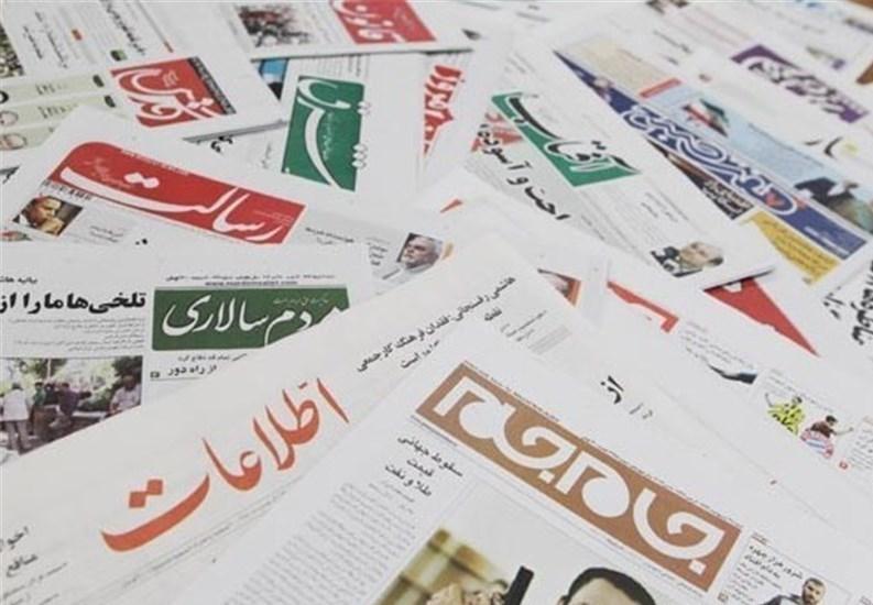 صفحه نخست روزنامههای یک شنبه 17 شهریور ماه