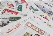 صفحه نخست روزنامههای سه شنبه 1 مهرماه