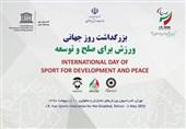 برگزاری مراسم بزرگداشت روز جهانی ورزش در مسیر صلح و توسعه توسط کمیته ملی پارالمپیک