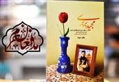استقبال از خاطرات یک شهید مدافع حرم/ خدابخشی: کربلا زندگی شهید قربانخانی را تغییر داد