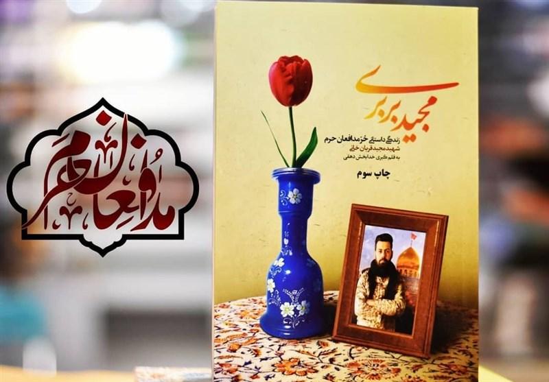 کتاب صوتی خاطرات شهید مجید قربانخانی با همکاری نویسنده و ناشر تولید و منتشر میشود. مخاطب در این اثر با داستان متفاوتی از یک شهید مواجه است. نویسنده به خوبی بهترین زمان را برای روایت انتخاب کرده است؛ او از تولد دوباره شهید آغاز میکند.