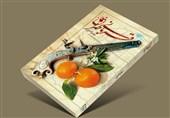 سلوک عارفانه «قربانی طهران»