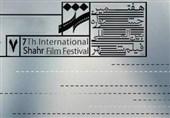 زمان، مکان و جوایز هفتمین دوره جشنواره بین المللی فیلم شهر اعلام شد