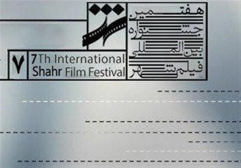 هیات انتخاب بخش مستند جشنواره فیلم شهر معرفی شدند