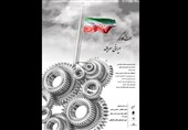 برپایی نمایشگاه نقاشی «همت کارگر، ایرانی سربلند» در موزه هنرهای معاصر فلسطین