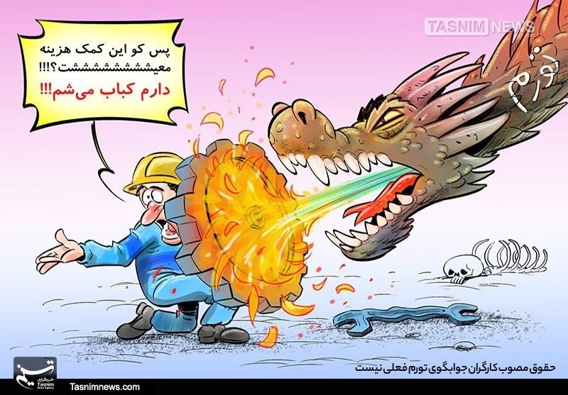 کاریکاتور/ حقوقمصوب کارگران جوابگوی تورمفعلی نیست