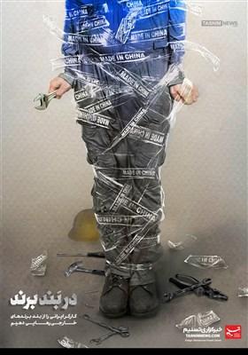 پوستر/ در بَند برند