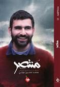 یادی از سرباز لبنانی امام(ره) در نمایشگاه/ سرهنگی: با خاطرات شهدا جغرافیای آرمانهایمان را حفظ میکنیم