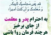 حدیث امام علی درباره همسانی احترام به پدر و معلم