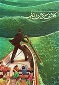 پوستر «کاشف سرزمین دانایی» همزمان با روز معلم رونمایی شد
