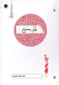 شایعات فضای مجازی در جدیدترین کتاب بشیر حسینی