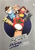 کتاب «عروسک هاى نمایشى» منتشر شد