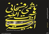 ابهام در ممنوعیت فروش کتاب«اندیشه سیاسی آیت الله هاشمی رفسنجانی»
