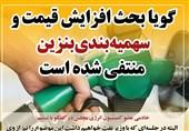 فتوتیتر|سهمیه بندی بنزین به اقتصاد معیوب کشور شوک اساسی وارد میکند