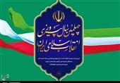 تجلیل از خبرگزاری تسنیم و رسانههای برتر برگزاری چهلمین سال پیروزی انقلاب اسلامی