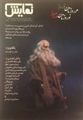 ماهنامه نمایش با نصرالله قادری ادامه میدهد