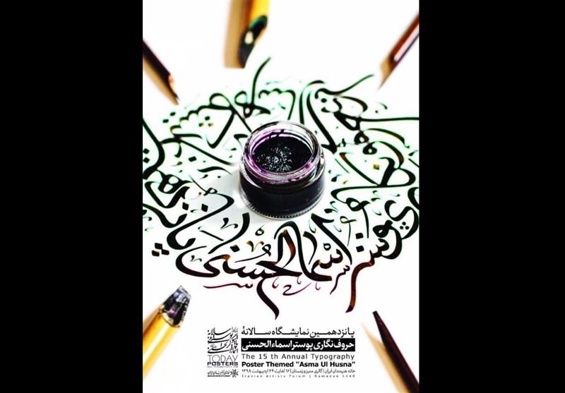 نمایشگاه حروفنگاری پوستر اسماء الحسنی افتتاح میشود