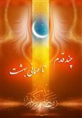 دعای وداع با ماه شعبان و ورود به ماه رمضان