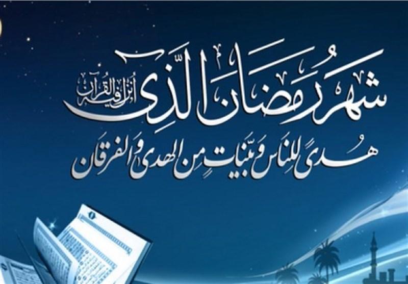 سفارشهای اخلاقی پیامبر در مراقبت از ماه رمضان