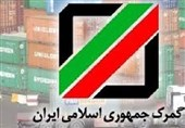 اصفهان| گمرک ایران در مبارزه با قاچاق کالا رتبه دوم دنیا را کسب کرد